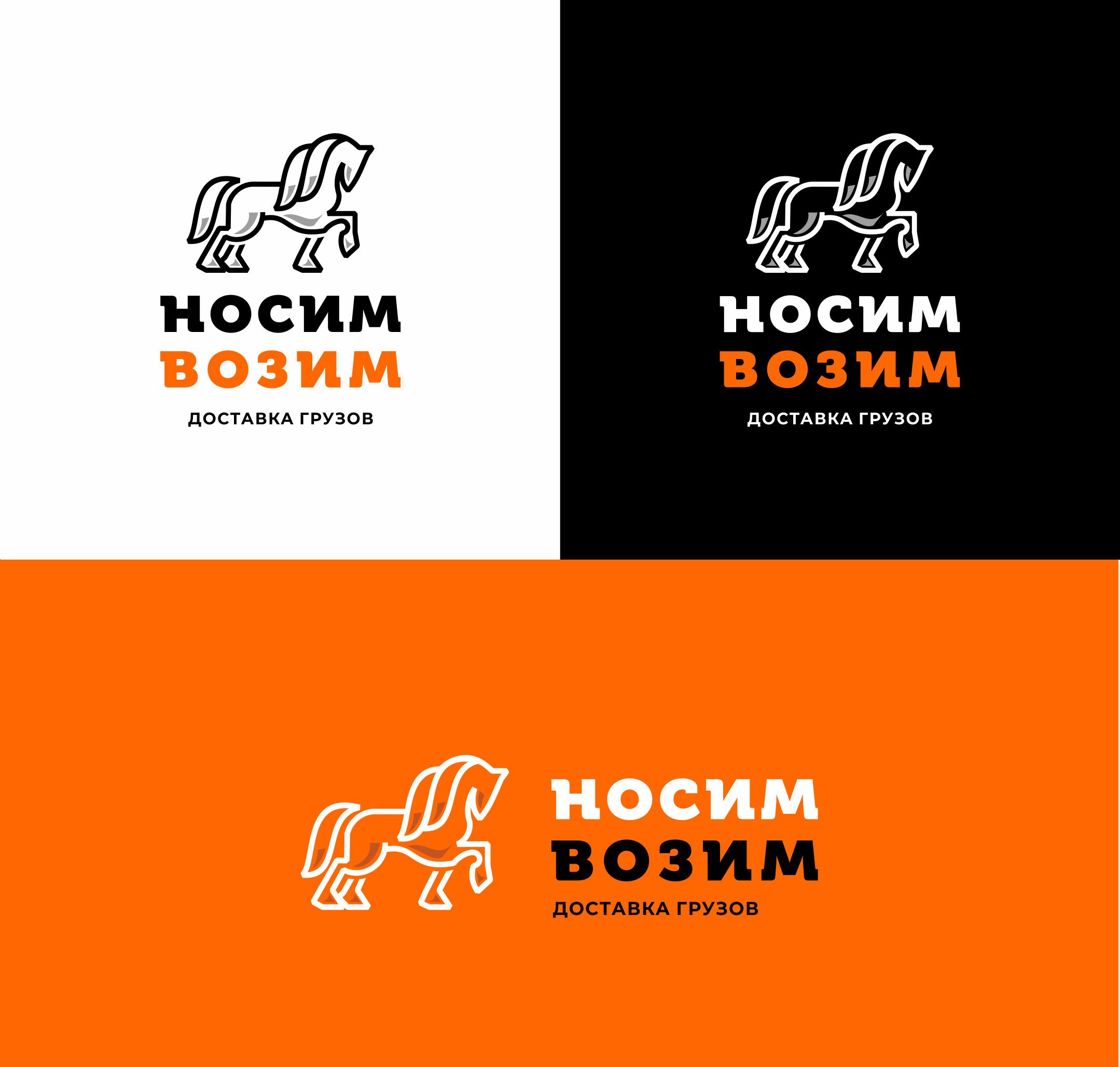 Логотип компании по перевозкам НосимВозим фото f_9065cfa53ae9141f.png