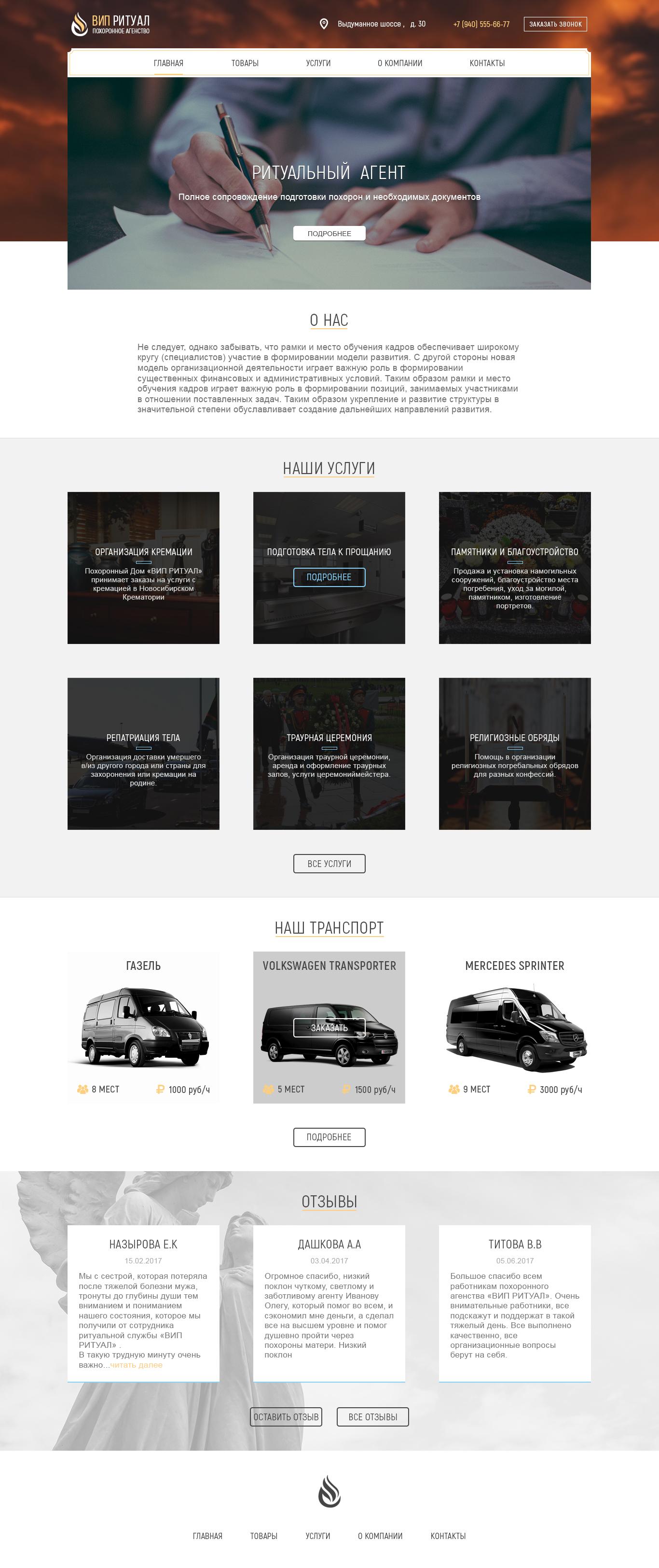 Нарисовать 2 дизайна сайтов направления ритуальных услуг  фото f_207596b7417aefa7.jpg