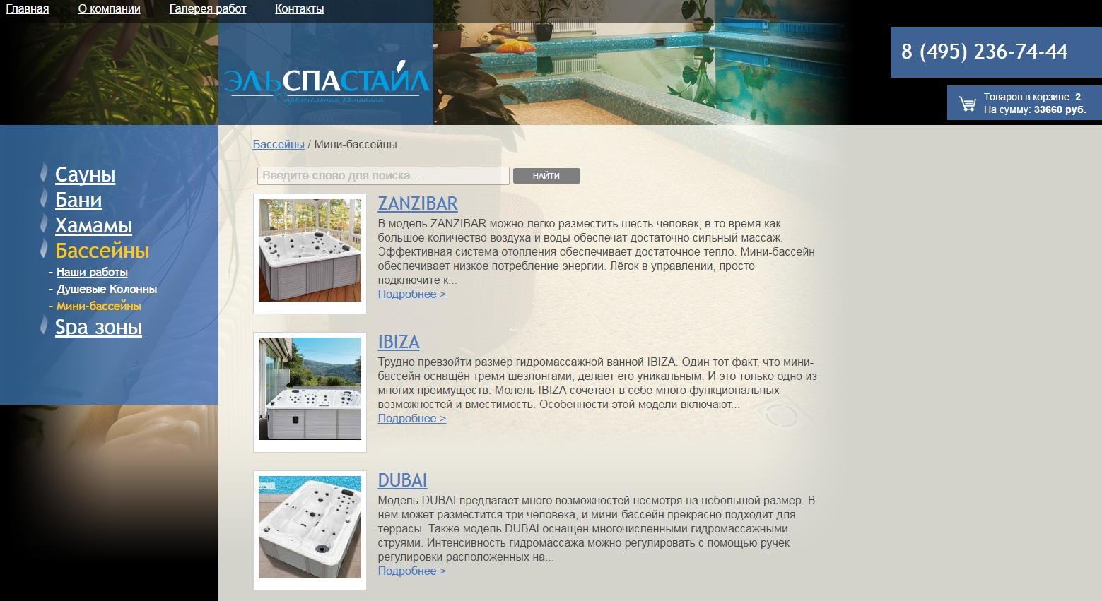 Магазин Оборудования Для Бань, Саун, Бассейнов.