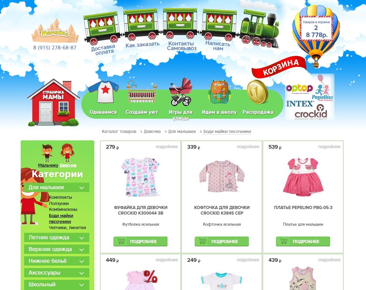 Магазин детской одежды Mamaiko.ru