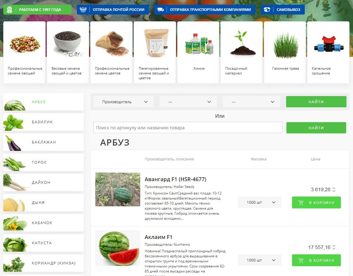 Магазин Профессиональных Семян Овощей