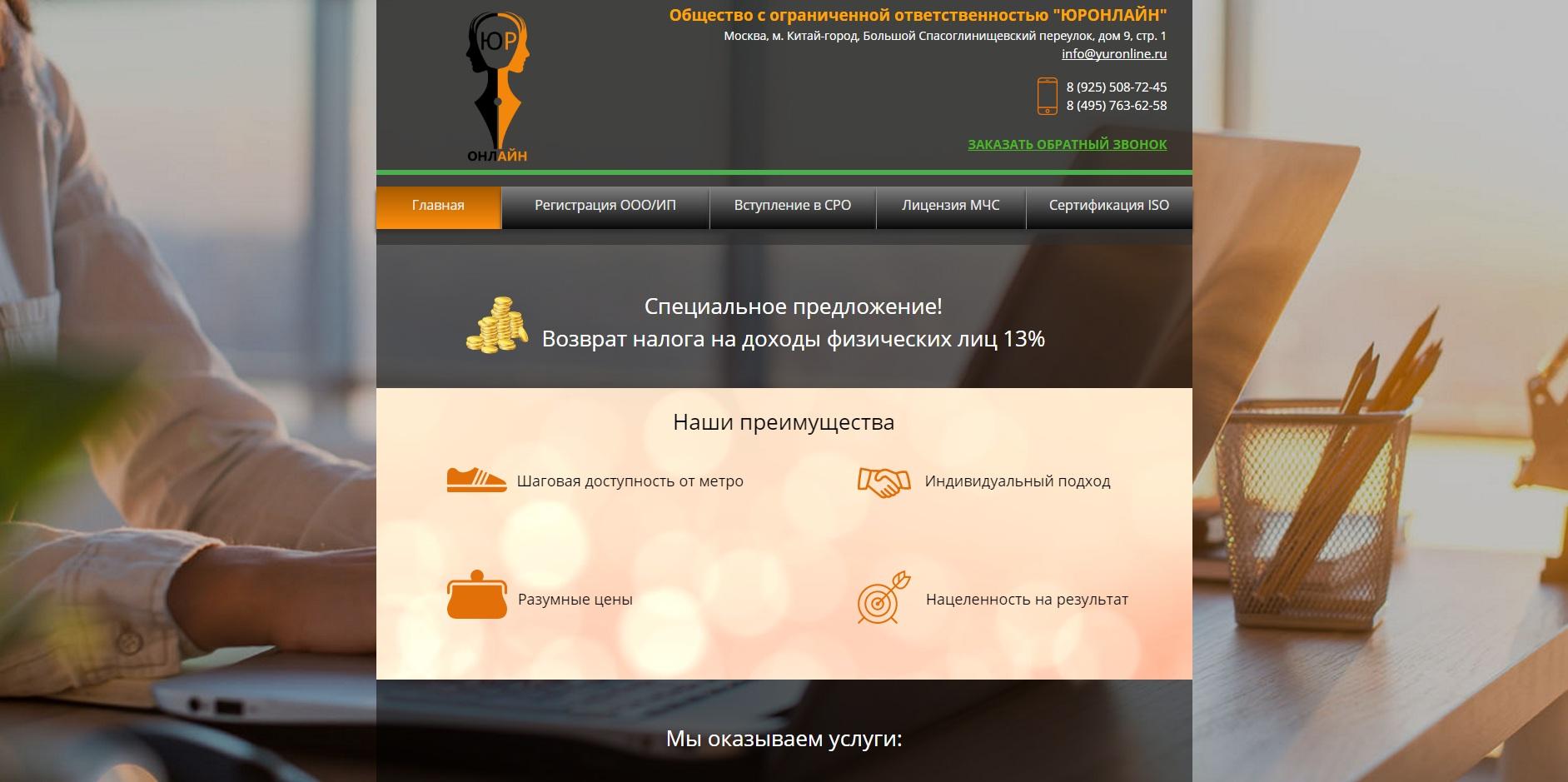 Сайт Под Ключ Для Юридического Агентства