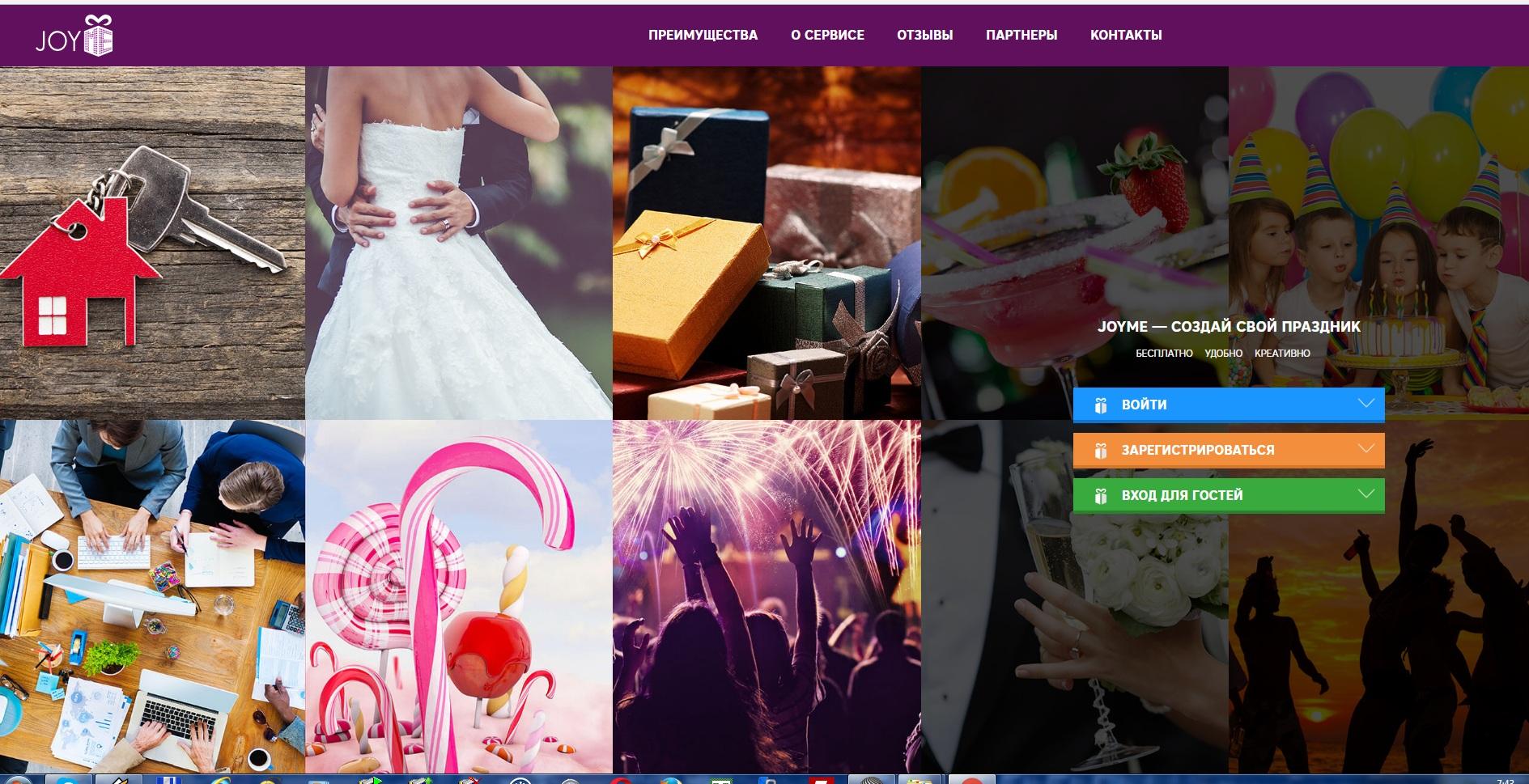 Фронтед Главной Страницы Для Сайта Организации Праздников и Подбора Подарков