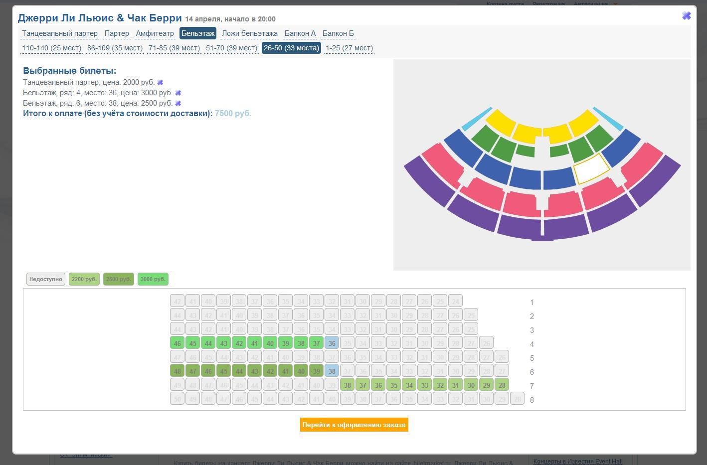 Виджет визуального заказа билетов
