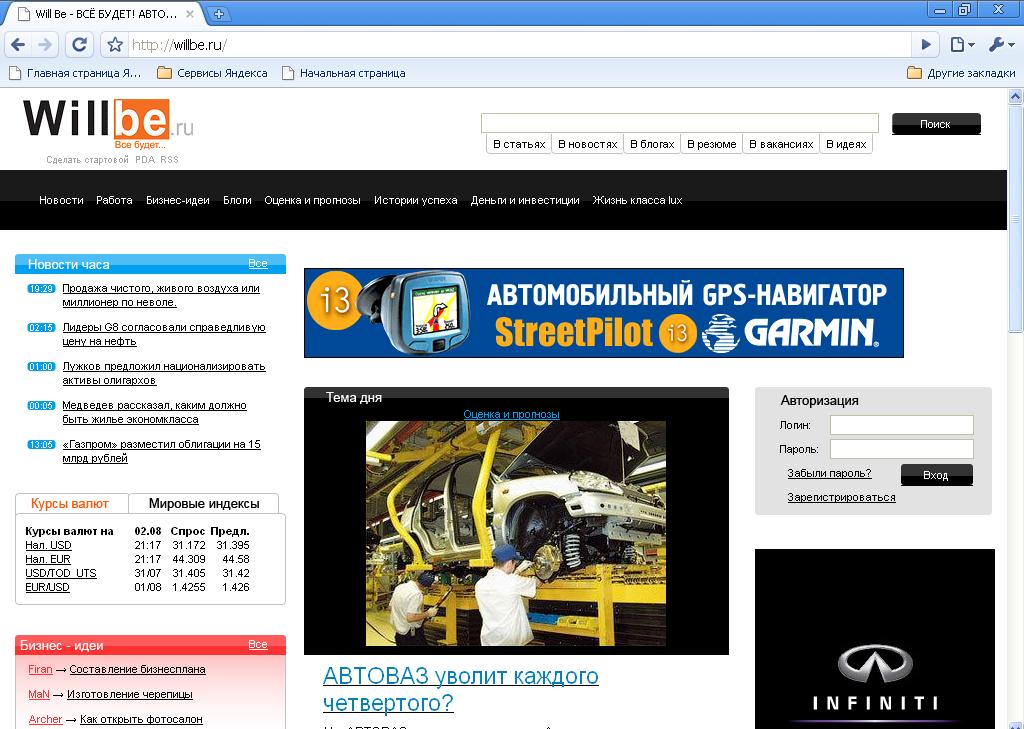 Новостной портал www.willbe.ru