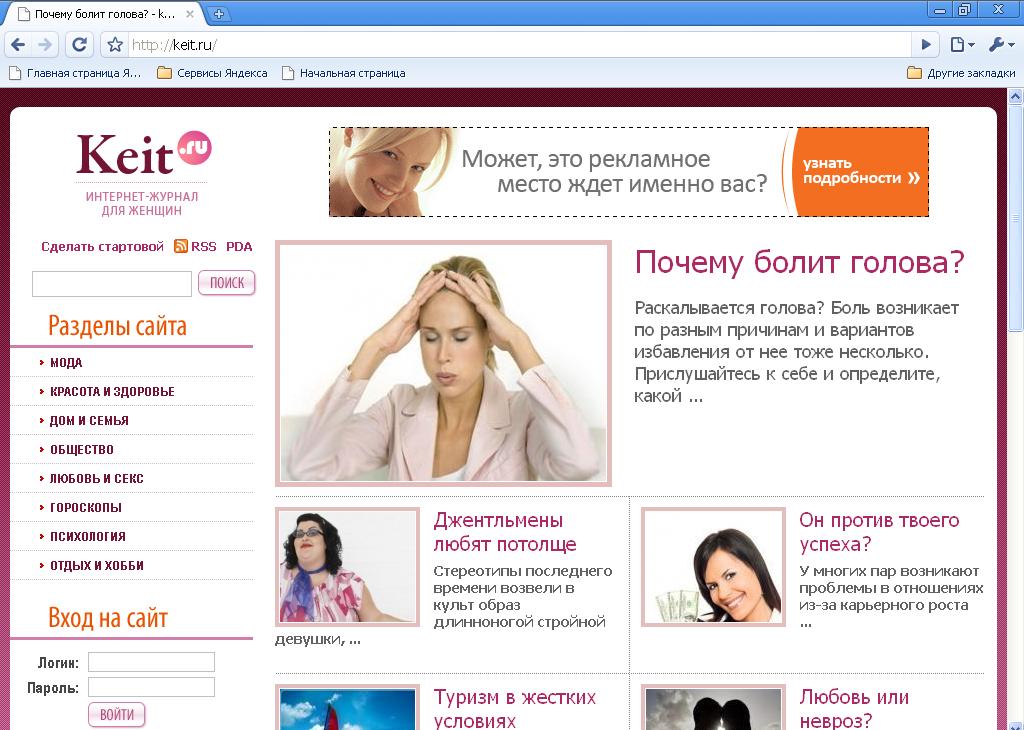 Женкский новостной портал www.keit.ru