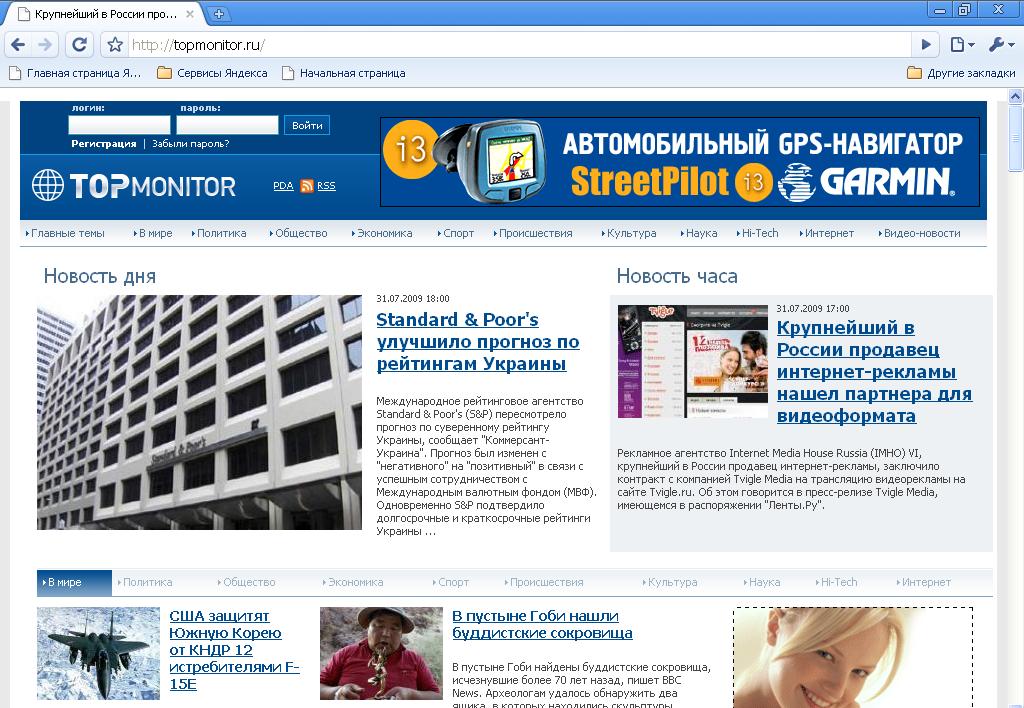 Скрипт Новостного Агрегатора