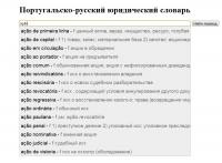 Скрипт португальско-русского словаря