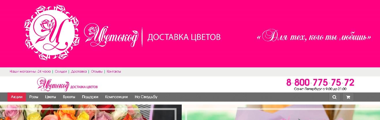 Логотип для ЦВЕТОКОД  фото f_4965d040516020ee.jpg