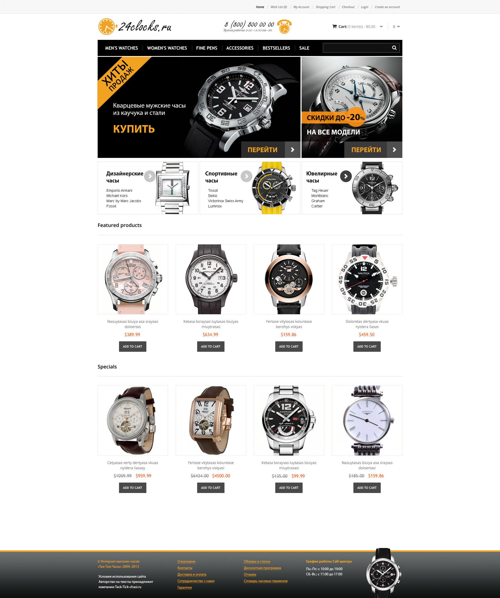 Интернет Магазин: Продажа Мужских Часов