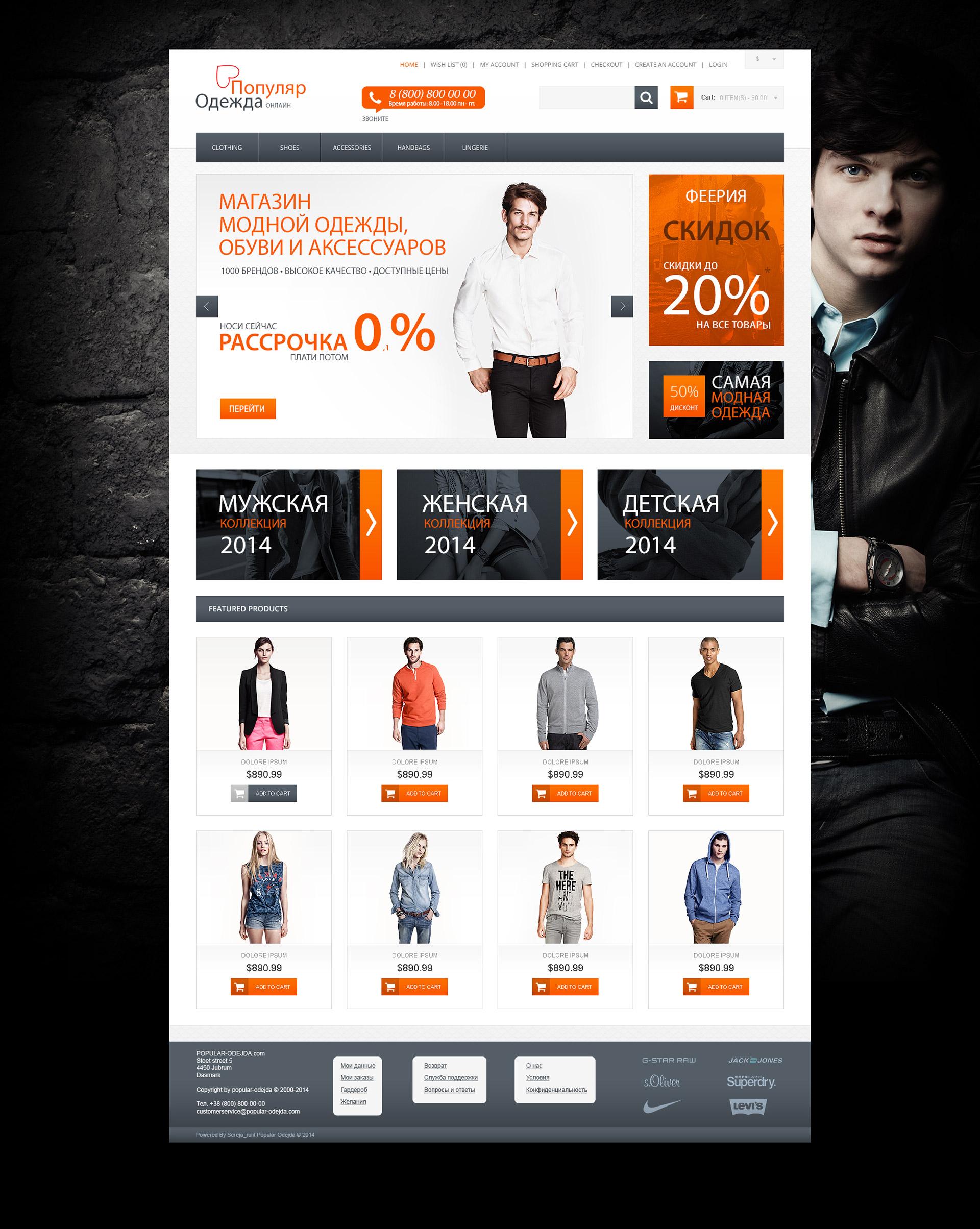 Интернет Магазин: Продажа Мужской Одежды