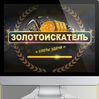 Приложение Вконтакте: Золотоискатель - Слоты Удачи