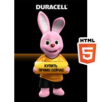 Duracell - Акция: Приведи Друга