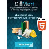 Dillmart - Продажа Стойматериалов