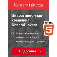 General Invest - Инвестиционная Компания