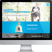 Landing Page: Конкурс Стартапов Воронежа
