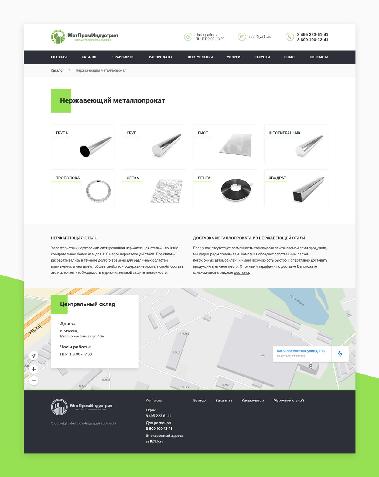Дизайн сайта для металлоторгующей компании фото f_18059970b63d5ef4.png