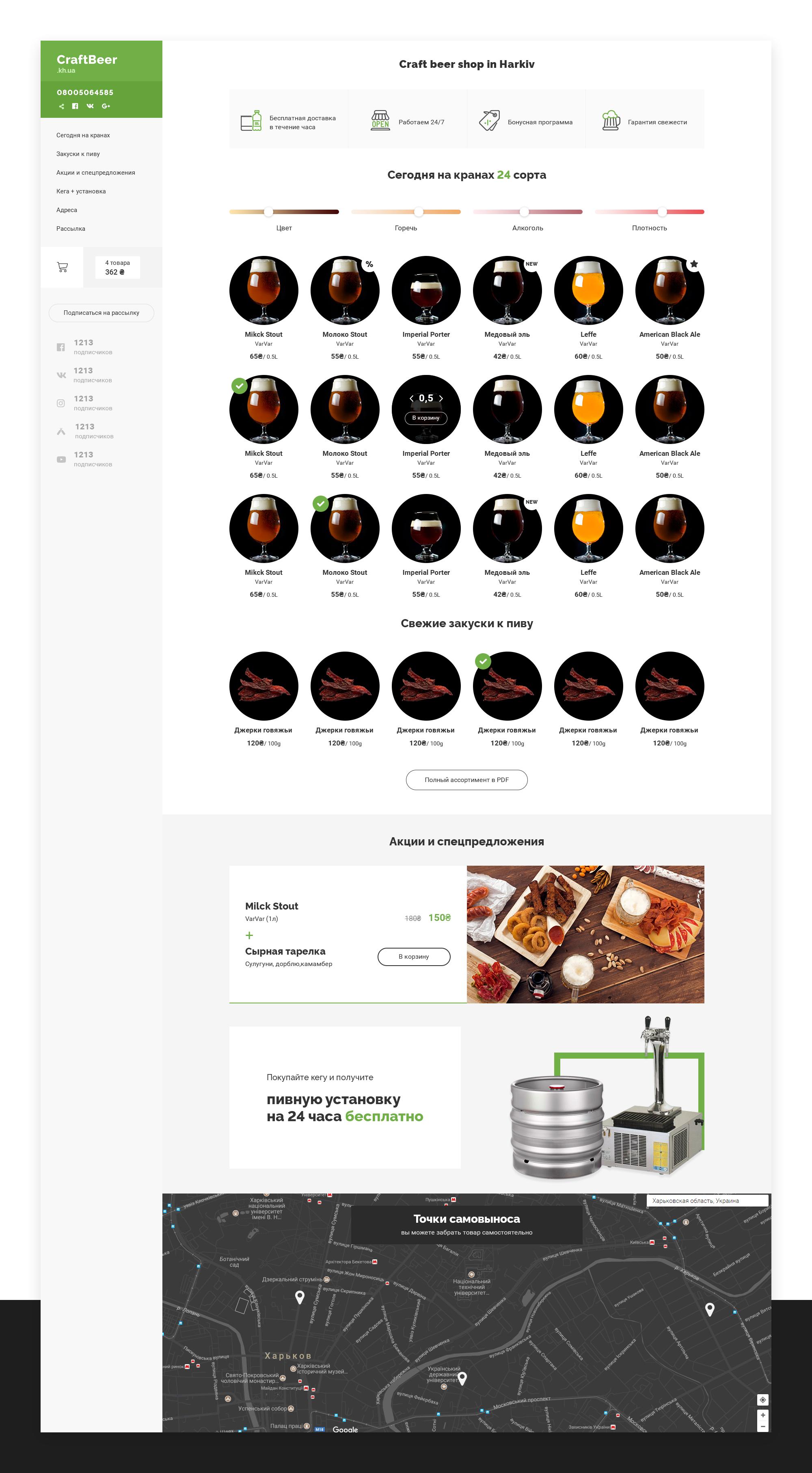 Дизайн лендинга, + страница Бонусов, + модальные окна фото f_2755a632b99c69e9.png