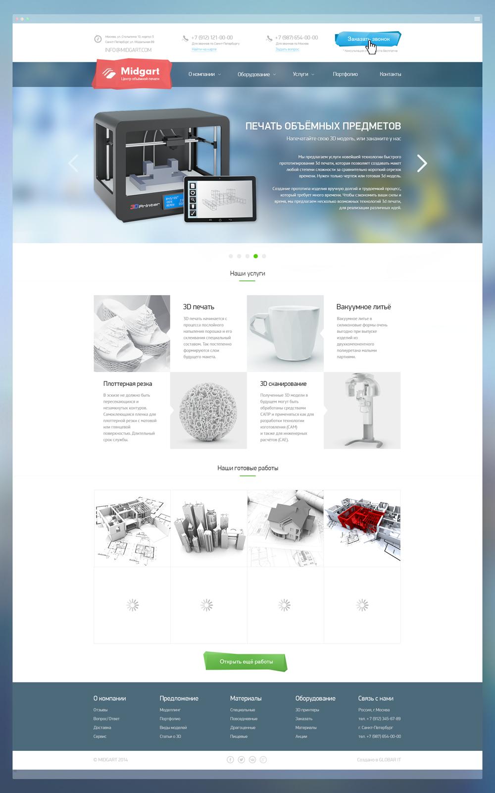 3D printing (Corporative site)