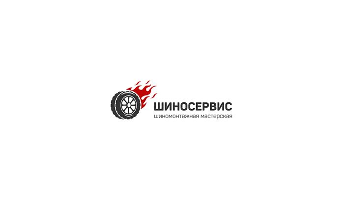 """Логотип шиномонтажной мастерской """"Шиносервис"""""""