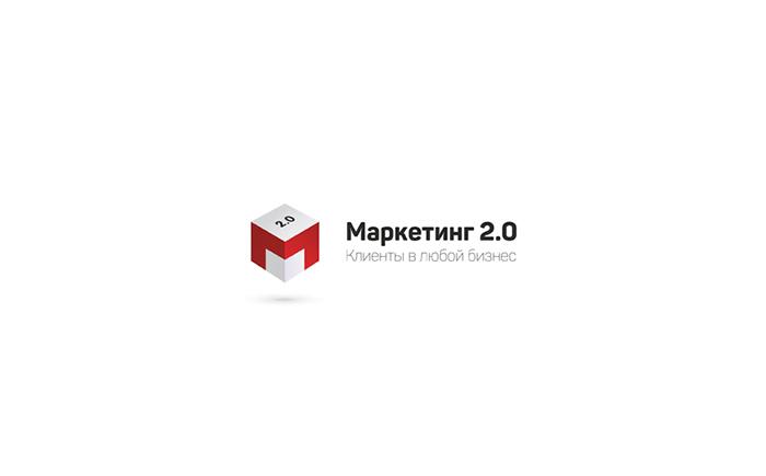 """Логотип маркетингового агентства """"Маркетинг 2.0"""""""