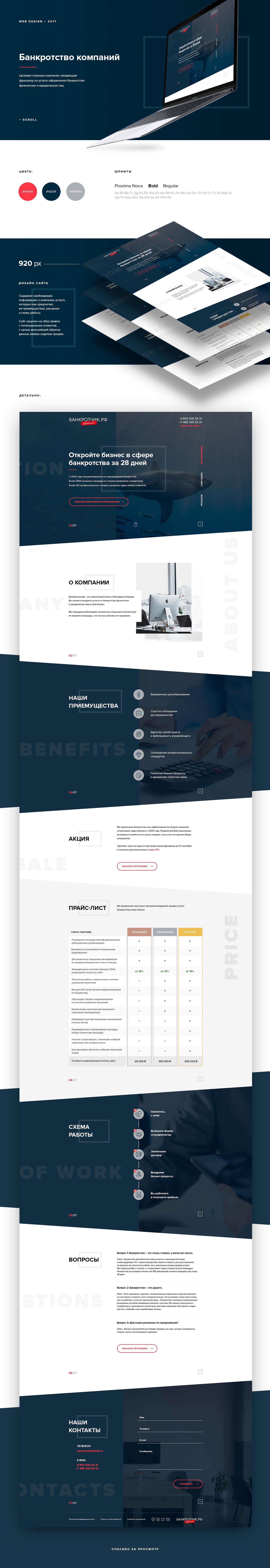 Landing Page | Bankrotchik