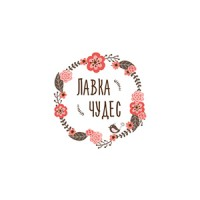 """Логотип """"Лавка чудес"""""""