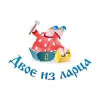 """Логотип строительной компании """"Двое из ларца"""""""