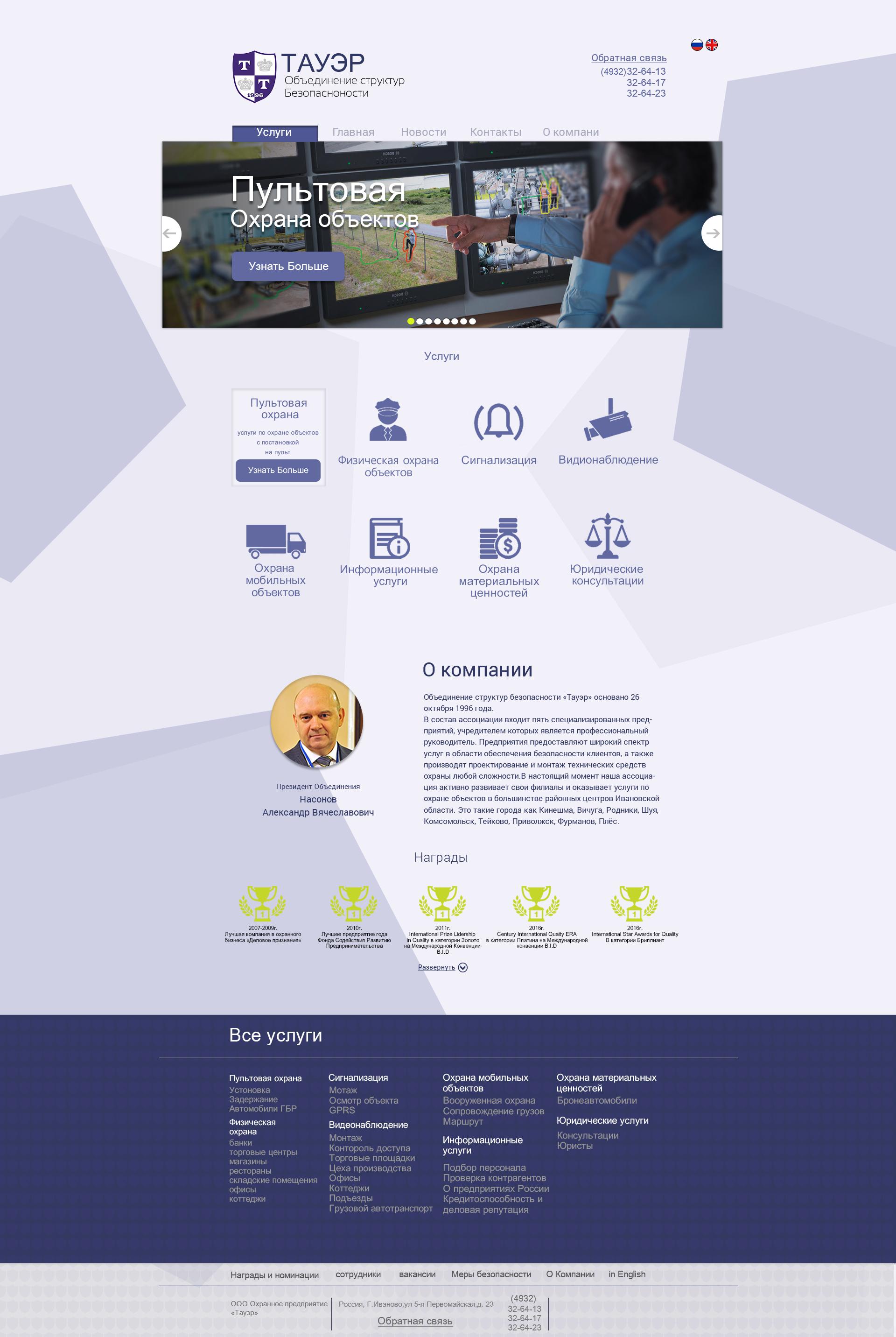 Редизайн существующего сайта компании (ЗАВЕРШЁН) фото f_29758f91d5721c7a.jpg
