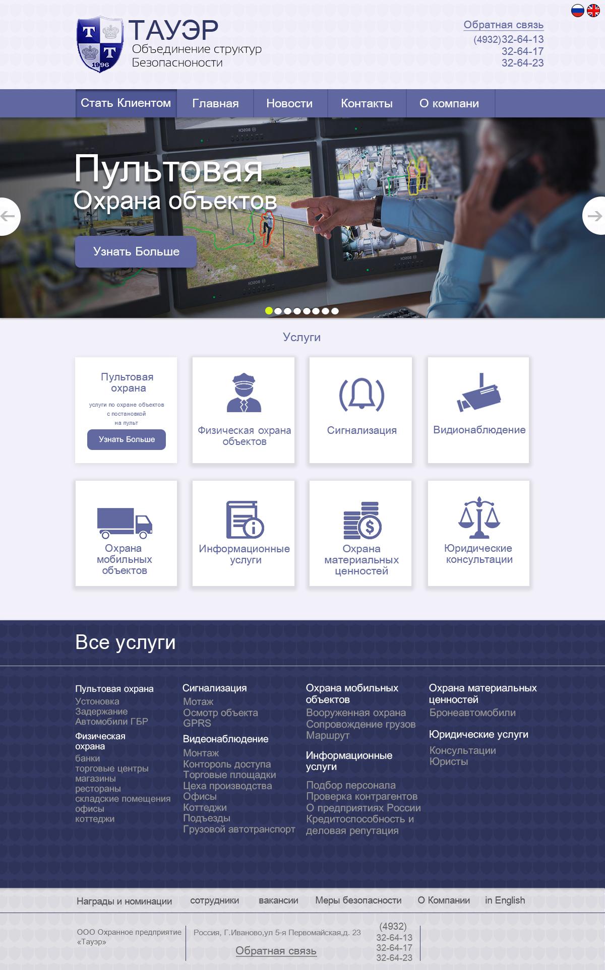 Редизайн существующего сайта компании (ЗАВЕРШЁН) фото f_66758f5023b42193.jpg