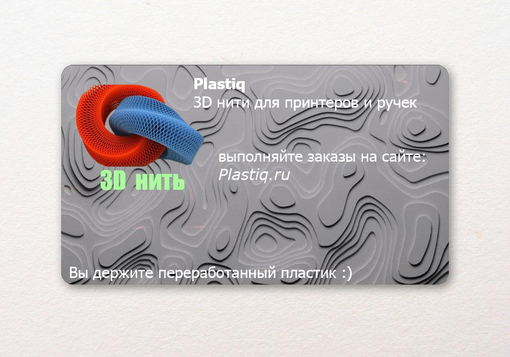 Разработка логотипа, упаковки - 3д нить фото f_4515b682a3465a82.jpg
