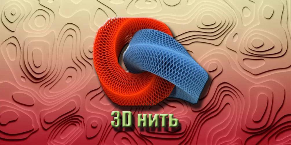 Разработка логотипа, упаковки - 3д нить фото f_7475b682c6962bfd.jpg