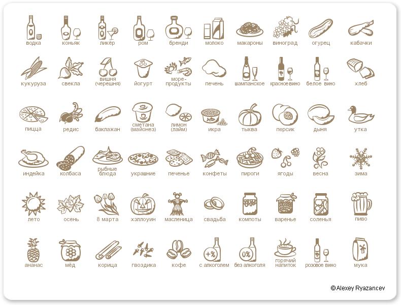 Иконки для кулинарного сайта Поварешкин 2