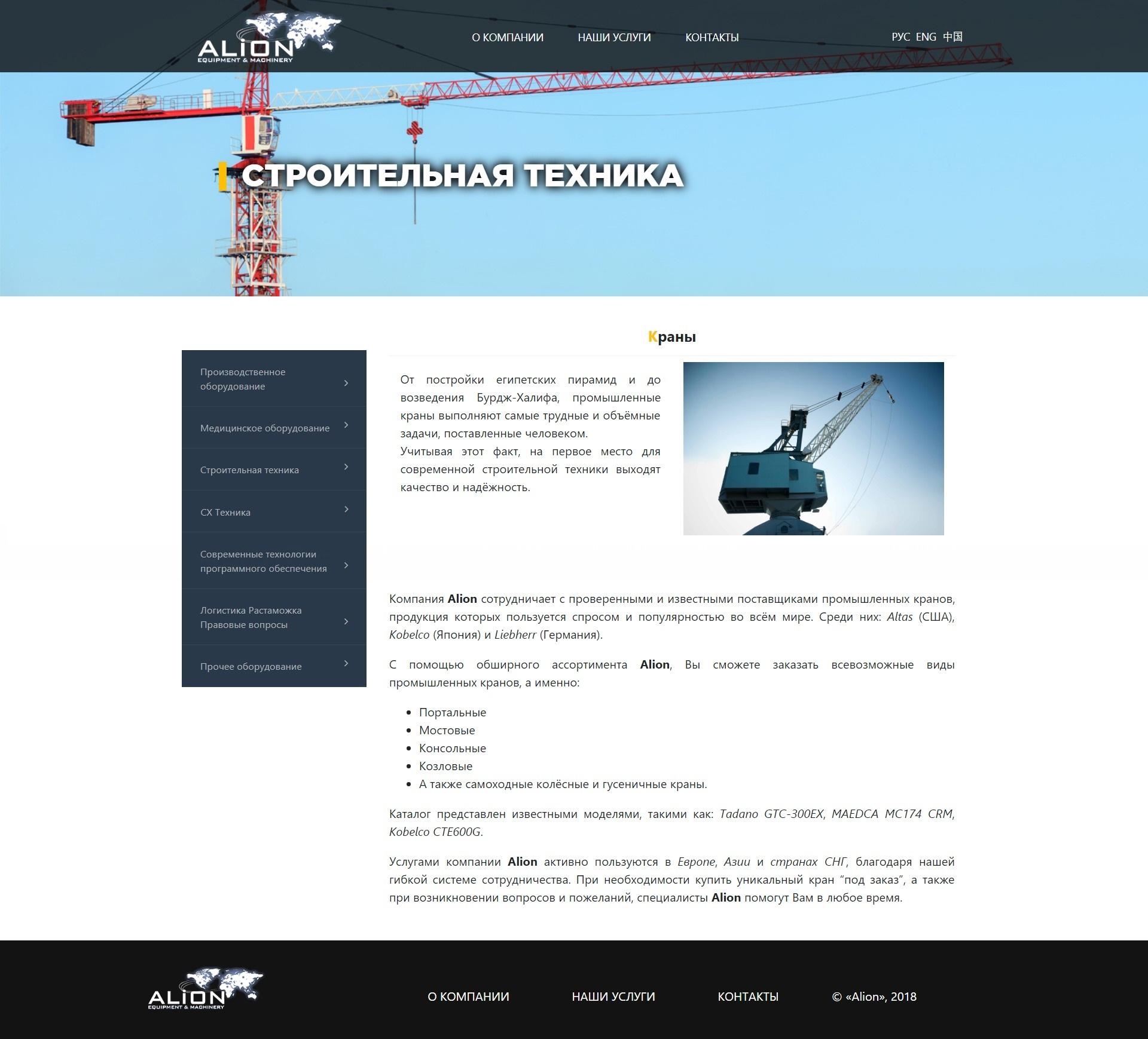 Корпоративный сайт поставщика оборудования и спецтехники
