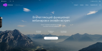 Landing Page платформы вебинаров