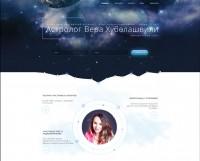 Сайт-визитка астролога