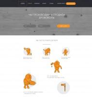 Дизайн Landing page по продаже дровоколов