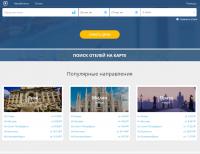 Сайт бронирования отелей и авиабилетов