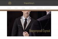 """Дизайн e-mail письма """"Императорский портной"""""""
