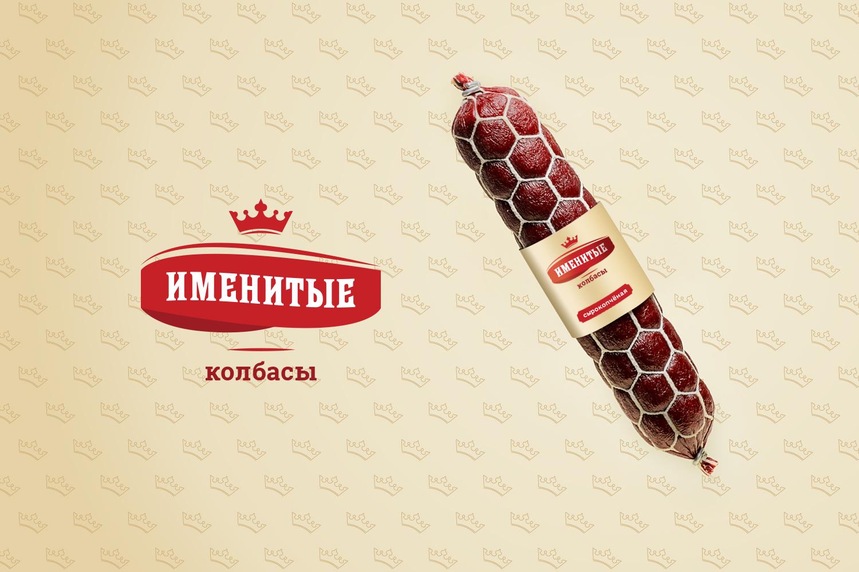 Логотип и фирменный стиль продуктов питания фото f_1135bc4789d87a97.jpg