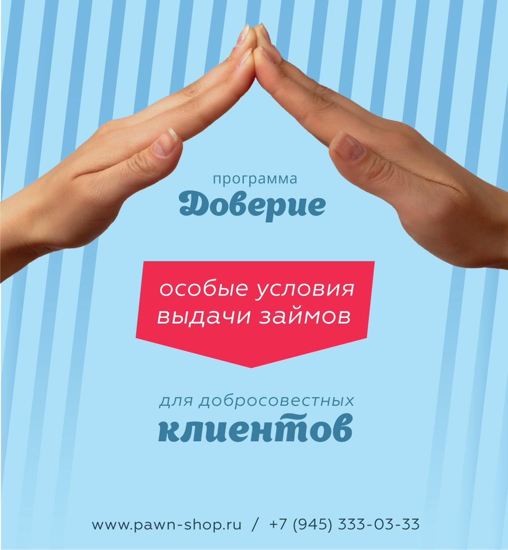 Дизайн плаката по программе лояльности ломбарда фото f_6765c618e19d2ac7.jpg