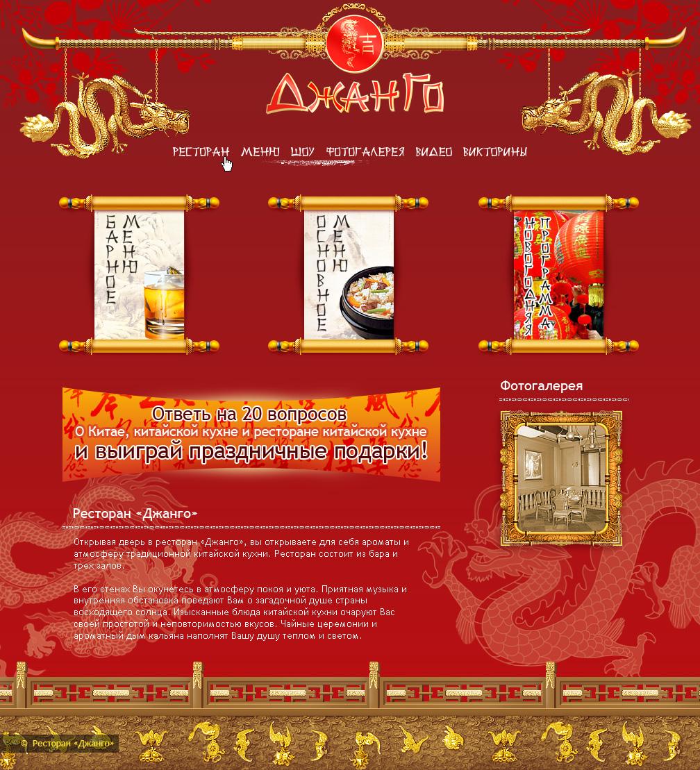 Ресторан китайской кухни «Джанго»
