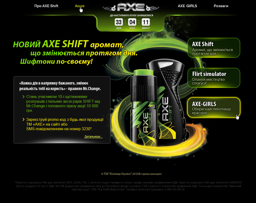 AXE Shift