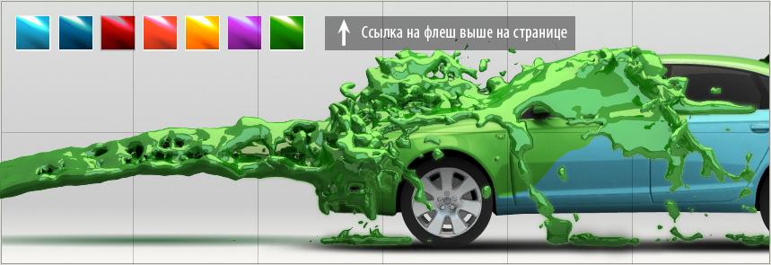 Фора. Покраска автомобиля.