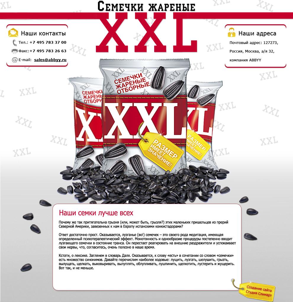 Сайт визитка для семечек XXL