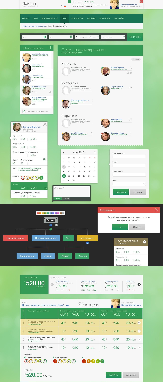 Плоский интерфейс системы управления бизнесом