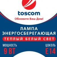 Упаковка для ламп Toscom. Разработка дизайна, адаптация под разные виды.