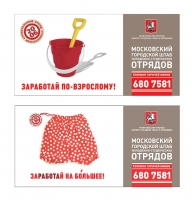 «КДСМ» билборд 3