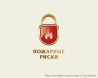 «Пожарные риски»