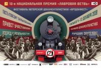 Баннер фестиваля документального кино